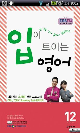 EBS FM 입이트이는영어 2011.12월호