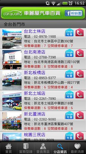 【免費商業App】車麗屋汽車百貨-APP點子