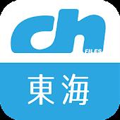 ch FILES 東海版