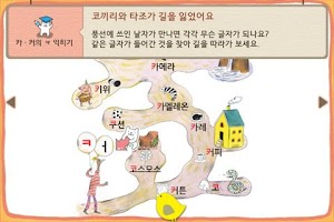 Screenshot of Hangul JaRam - Level 3 Book 8