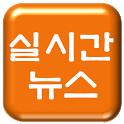 실시간 뉴스 icon