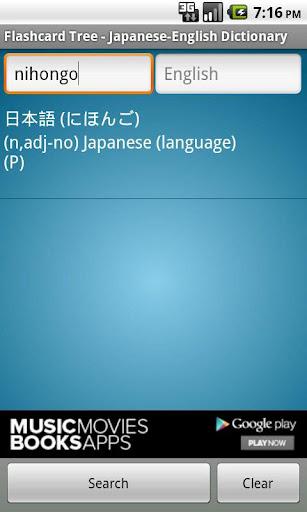 Japanese-English Dictionary