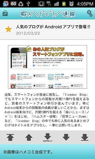 【免費新聞App】暇人\(^o^)/速報 暇つぶし用まとめリーダー-APP點子