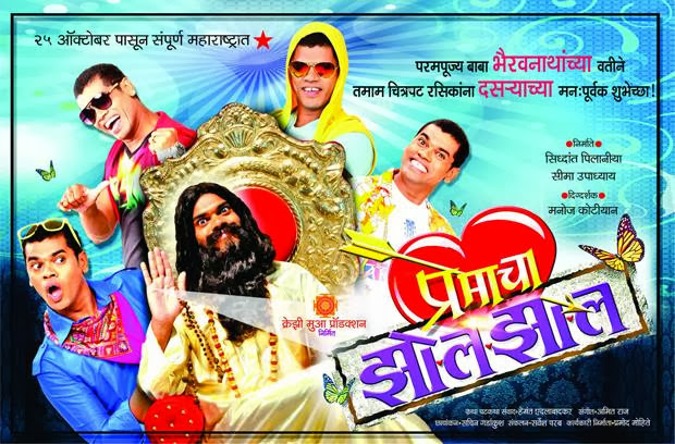 MARATHI NEW MOVIES FREE DOWNLOAD: Premacha jhol jhal marathi