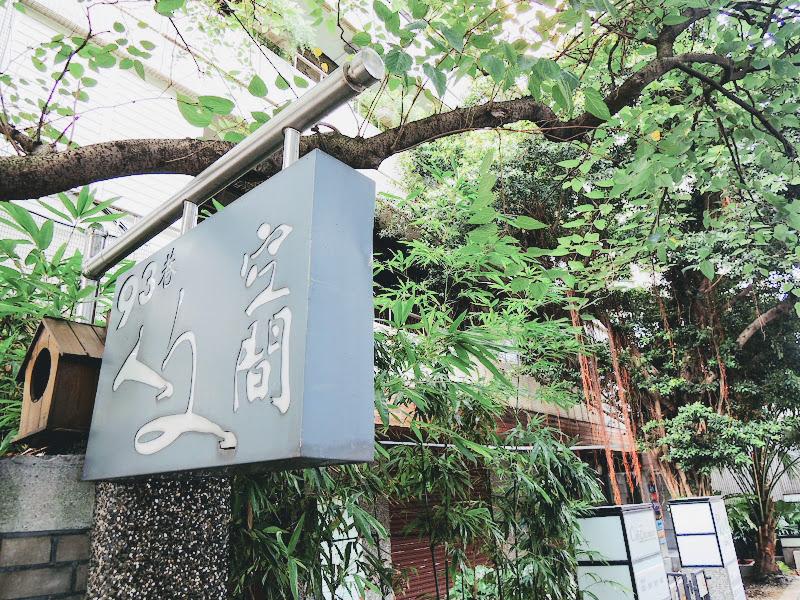 93巷人文空間招牌.jpg