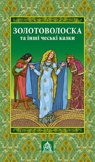 Золотоволоска та інші чеські казки