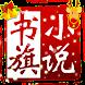 书旗免费小说 image