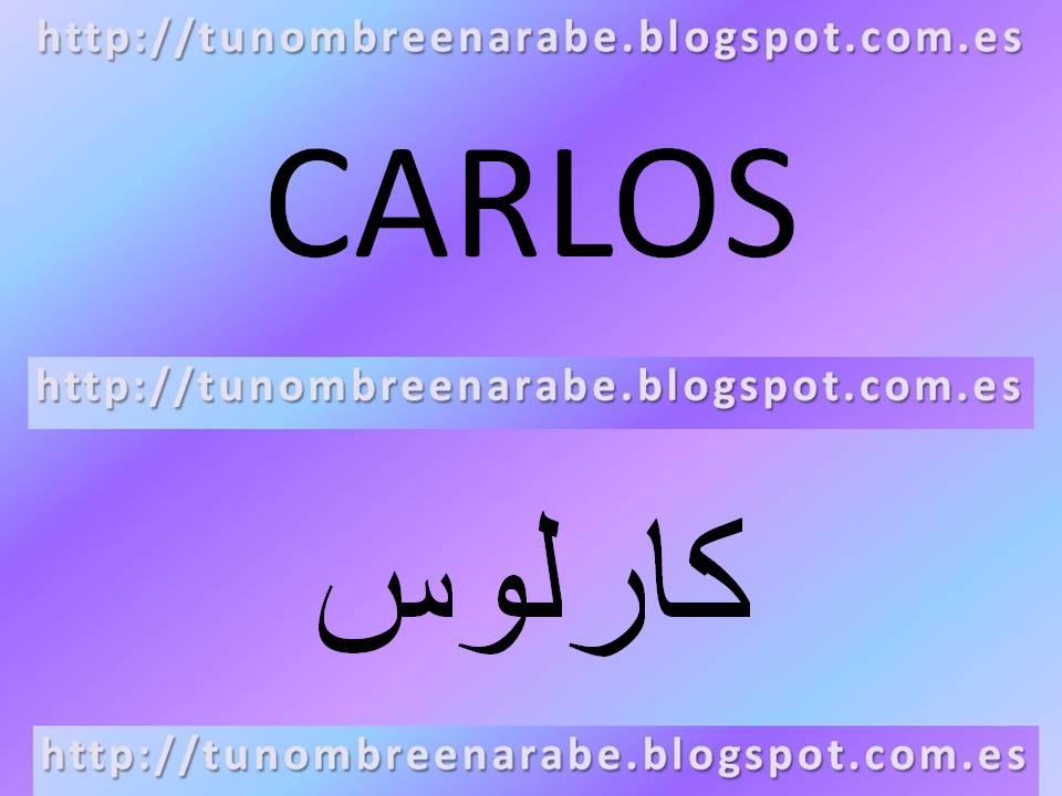 Tu Nombre En árabe Edición Movil Carlos En árabe