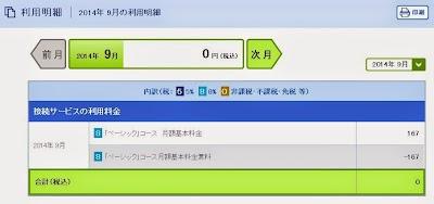 SnapCrab_NoName_2014-12-23_14-39-55_No-00.jpg