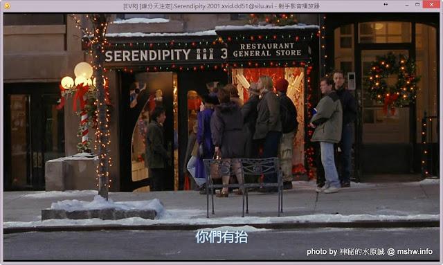 【電影】只要有緣,一定會再相遇?! 很奇妙, 也很殘酷...不是嗎? ~ Serendipity 美國情緣 心情 拍片景點 旅行 景點 電影