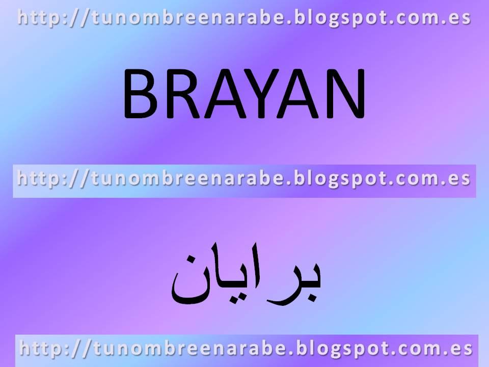 Tu Nombre En árabe Edición Movil Brayan En árabe