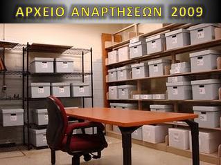 Κάντε κλικ για να δείτε το αρχείο αναρτήσεων 2009