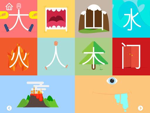 Monki Chinese Class: 子供向け