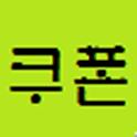 웹하드 쿠폰 모음집 icon