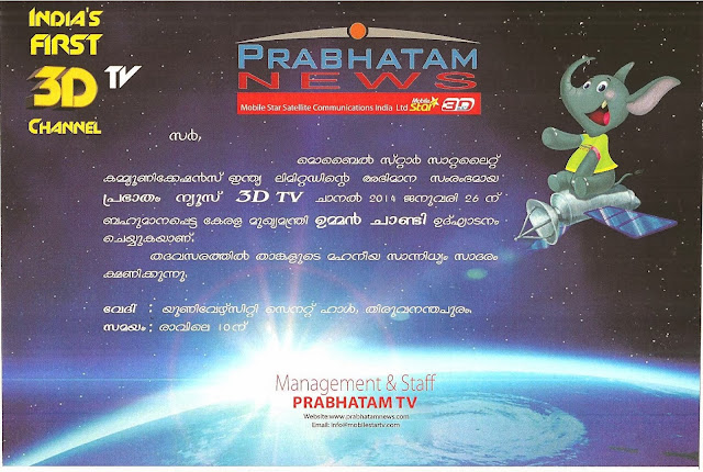 e65c58d99596 Mobile Star is a soon to be launched first ever FULL HD 3D TV channel in  India