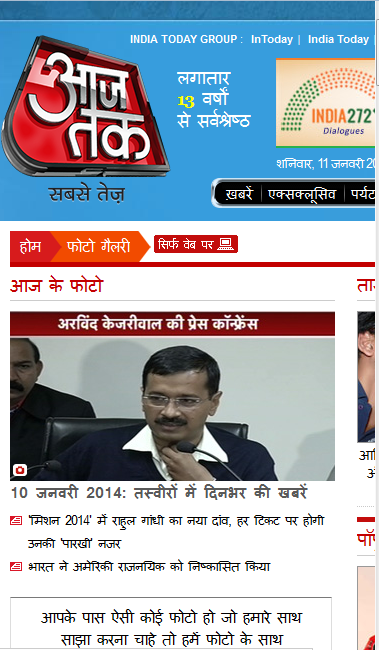 India News AajTak - screenshot