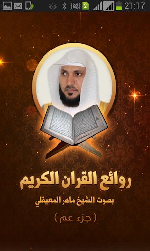Quran maher al mueaqly