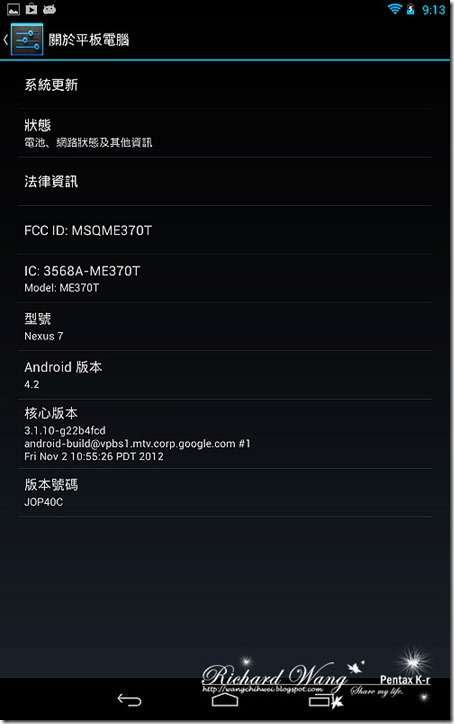 Screenshot_2012-11-18-09-13-45