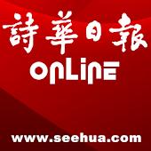 See Hua Daily News