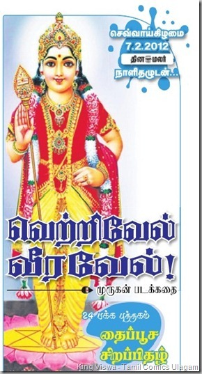 DinaMalar 2nd Headliner Tamil Daily Dated 05022012 Sunday Advertisement about the Forthcoming Comics Issue on Tuesday 07022012