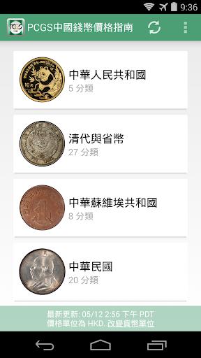 PCGS中國錢幣價格指南