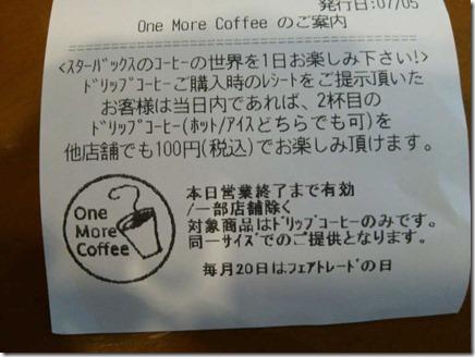 onemorecoffee