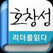 호창성 창업자 - 리더를 읽다 시리즈 (무료)