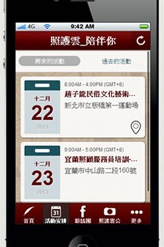 【免費健康App】WeCard_照護雲私人管家_微名片-APP點子