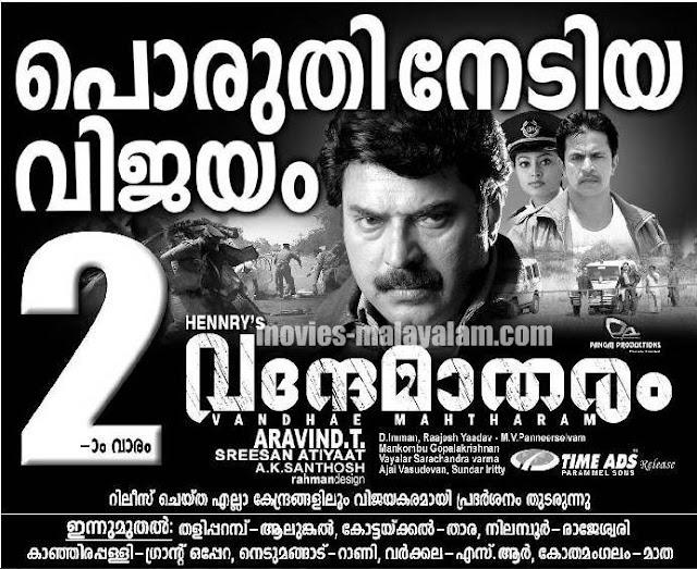 movies 2017 download malayalam