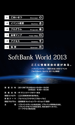 SoftBankWorld2013HD
