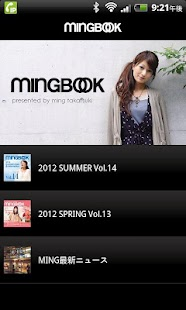 MINGBOOK- screenshot thumbnail