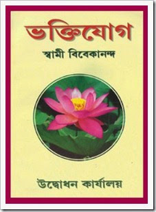 BHAKTIJOG by SWAMI VIVEKANADA
