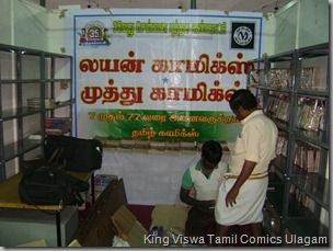 CBF Day 00 Photo 05 Stall No 372 Comics Bundles Are Unpacked By Radhakrishnan & Veluchami