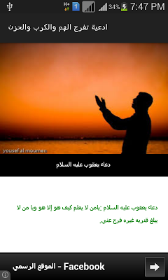 ادعيه تفرج الهم والكرب والحزن - screenshot