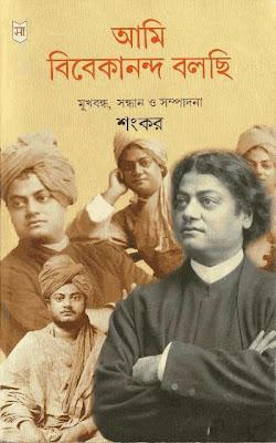 Swami Vivekananda Books Pdf Free Download In Bengali Lasopapads