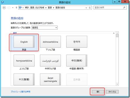 windows server 2012 言語 パック