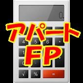 ≪アパートFP≫「楽々損益計算20年」シミュレーションアプリ