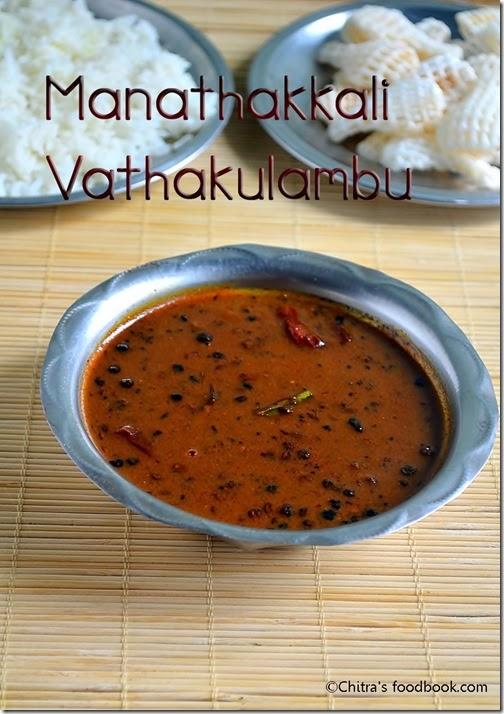 manathakkali vathal kuzhambu recipe