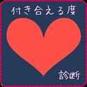 付き合える度診断―あなたの恋愛成功確率?? icon