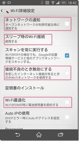 08Wi-Fi詳細設定
