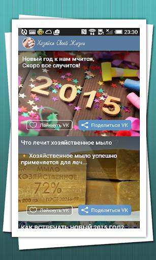 【免費書籍App】Хозяйка Своей Жизни-APP點子