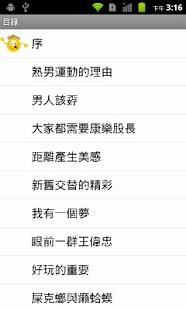 玩書籍App|王偉忠・吹牛老爹(台灣特別版)免費|APP試玩
