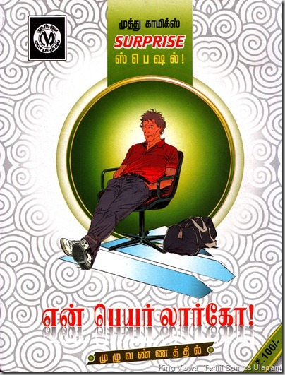 Muthu Comics Surprise Special Issue No 314 Dated May 2012 Van Hamme Phillipe Francq Largo Winch Tamil Version En Peyar Largo Front Cover