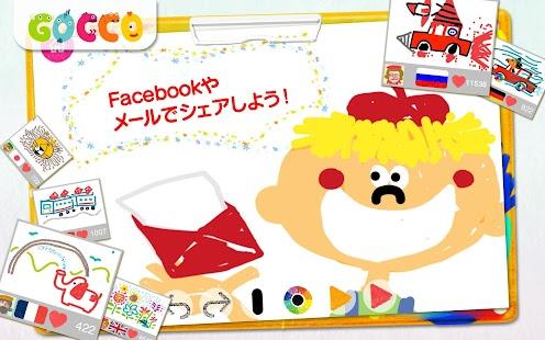 お絵かき らくがキッズ 幼児子供向けのおえかき知育教育アプリ-おすすめ画像(11)