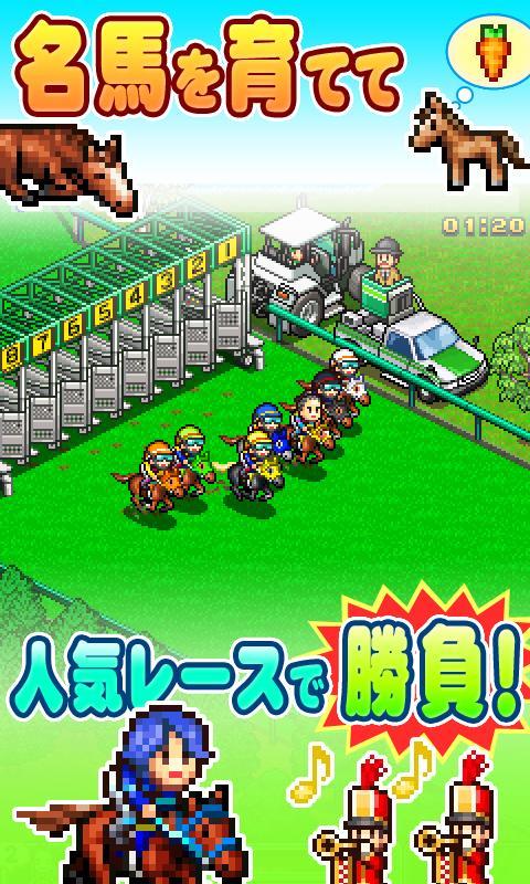 G1牧場ステークス screenshot #1