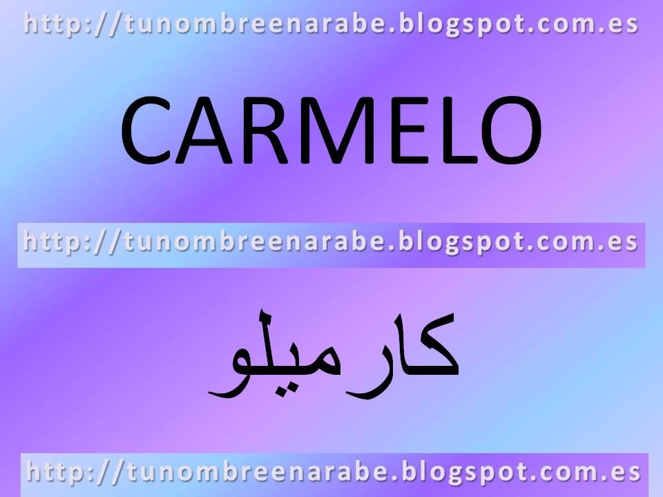 CARMELO en Árabe para tatuajes
