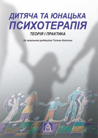 Дитяча та юнацька психотерапія: Теорія і практика