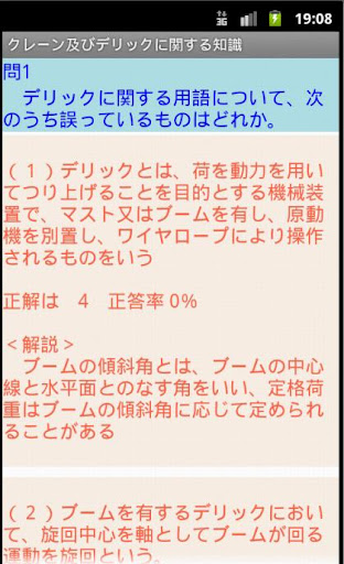 u30afu30ecu30fcu30f3u30fbu30c7u30eau30c3u30afu904bu8ee2u58ebu8a66u9a13uff08u8cc7u683cu8a66u9a13uff09u3000u4f53u9a13u7248 1.05 Windows u7528 2