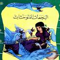 قصص للأطفال البجعات المتوحشات logo