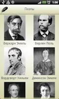 Screenshot of Стихи зарубежных поэтов